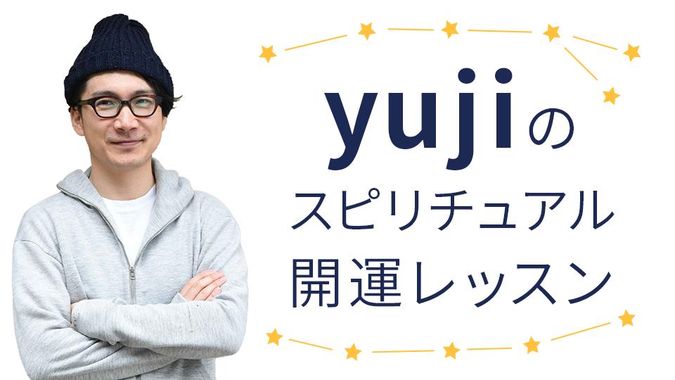 ヒーラーyujiに聞く、スピリチュアル開運レッスン【vol.2 天命のみつけ方】