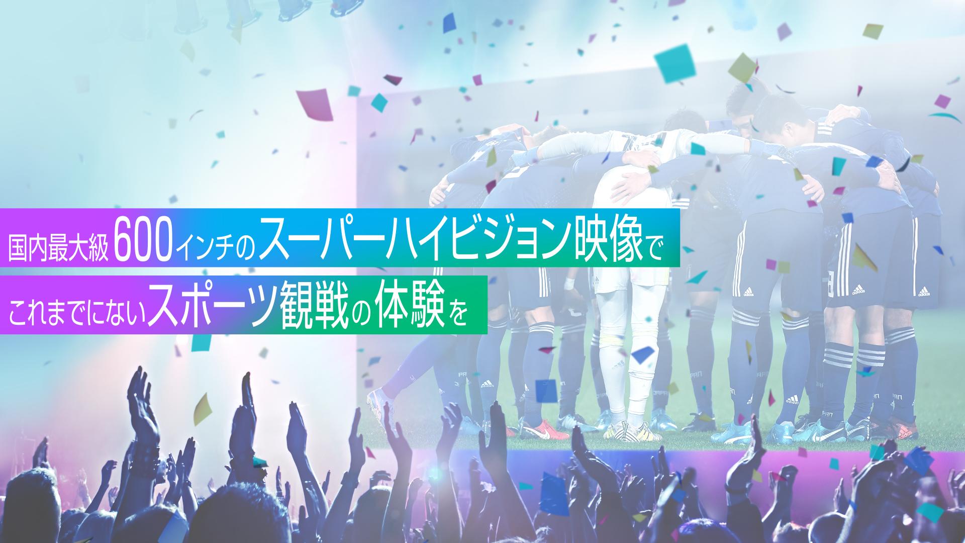 【2018FIFAワールドカップ】日本代表初戦を大画面パブリックビューイングで楽しもう!