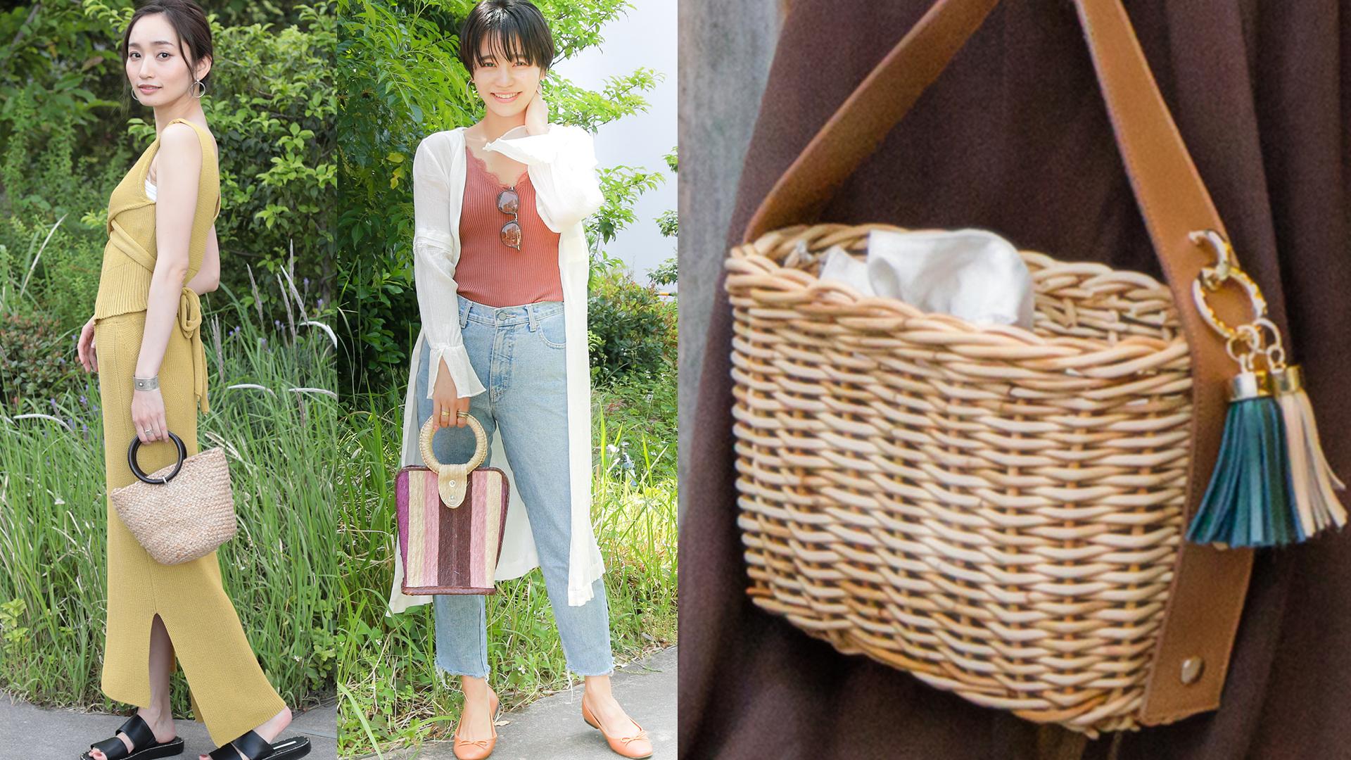 おしゃれな人が知っている「初夏のかごバッグ」が活きるお手本コーデ