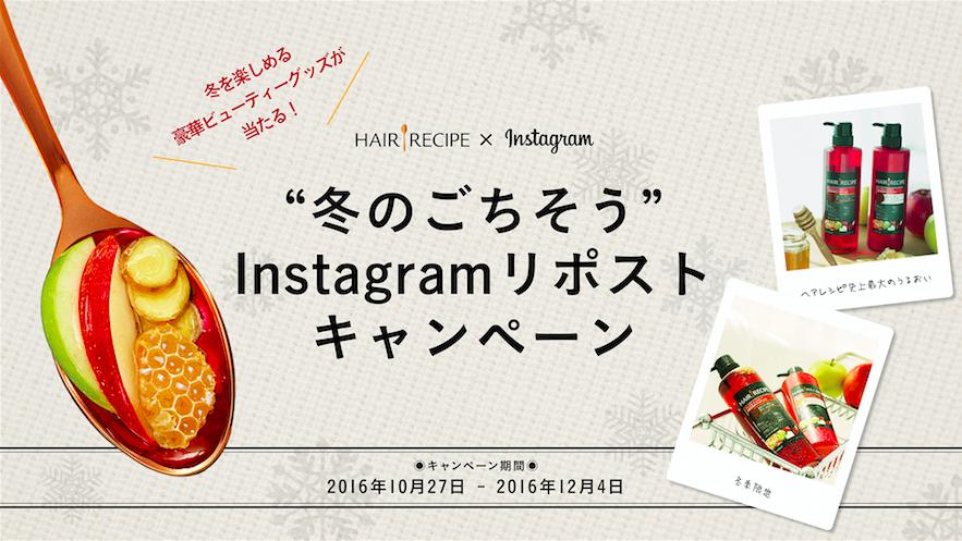 \豪華商品が当たる/HAIR RECIPE「アップル ジンジャー」Instagramリポストキャンペーン開催中!