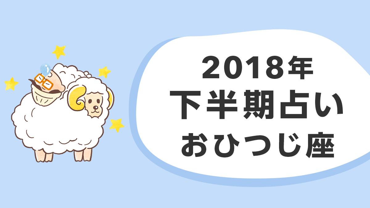 【気になる牡羊座の運勢は?】ヒーラーyujiの2018年下半期占い