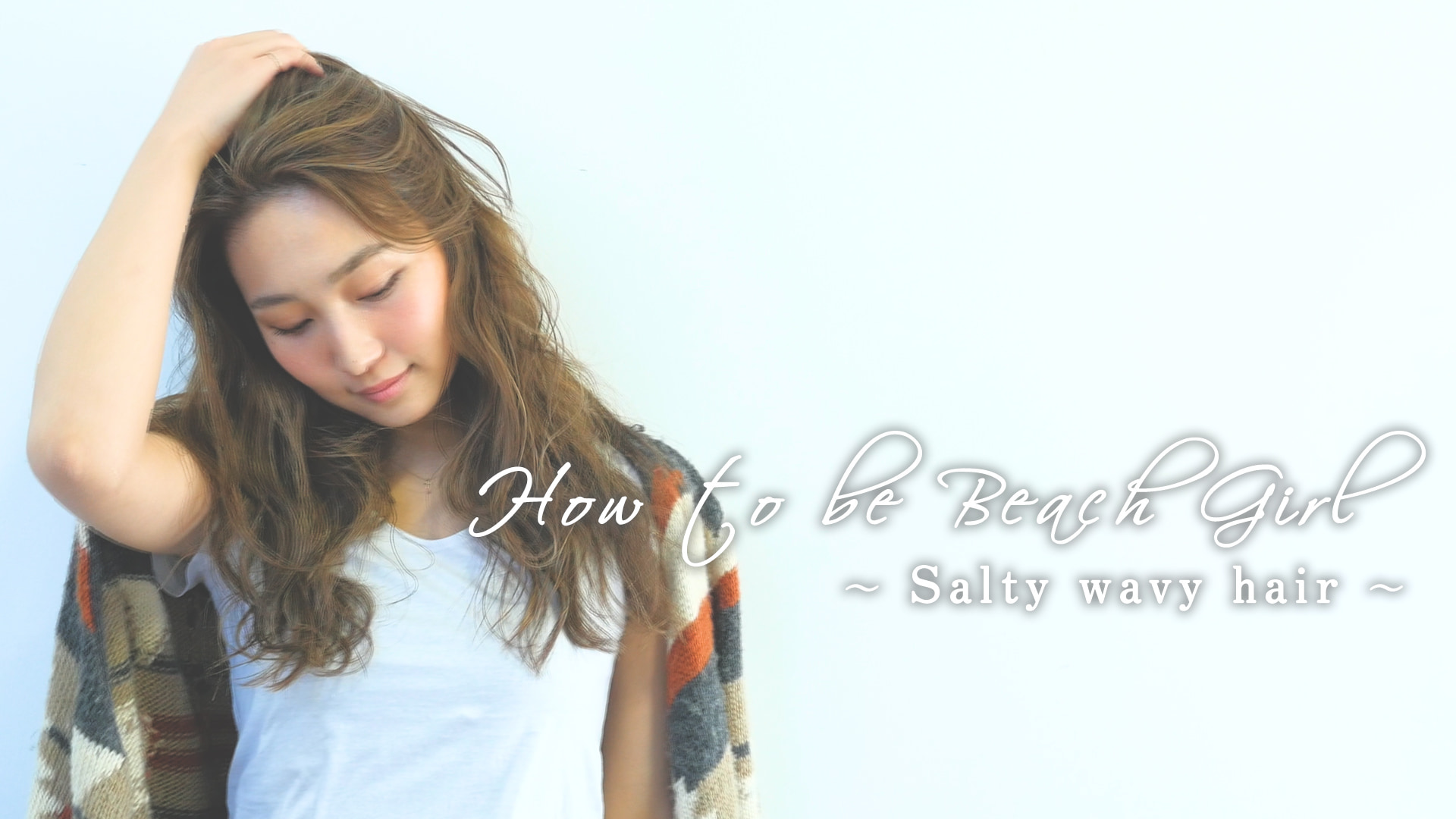 HOW TO BE BEACH GIRL〜Salty wavy hair/ヘア編〜