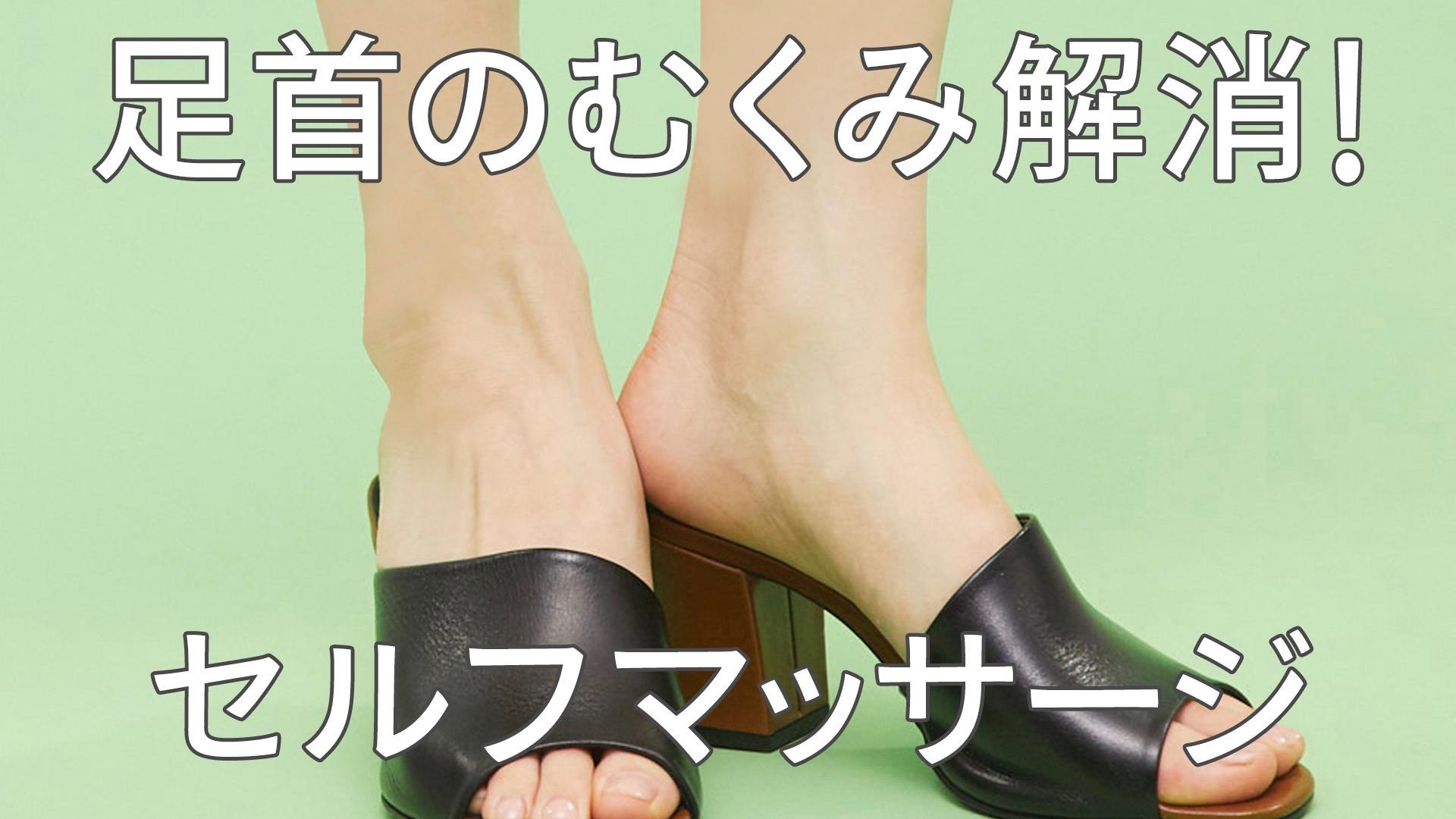 【むくみ解消で美脚見え!】足首スッキリ、村木式セルフマッサージ