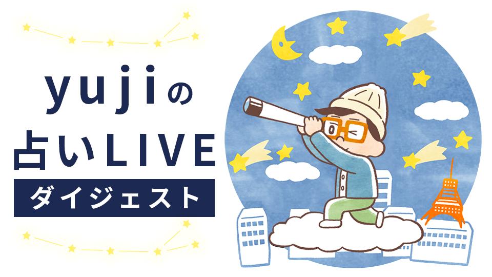 ヒーラー・yujiの占いLIVEダイジェスト公開!【後編・お悩み相談】
