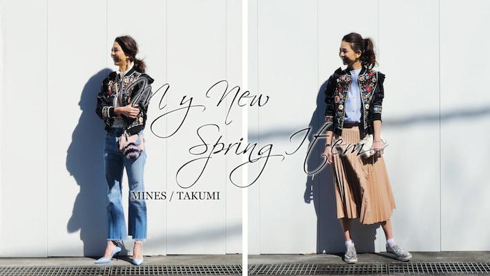 フラワー刺繍入りジャケットの着回し術【MINES/佐藤匠】