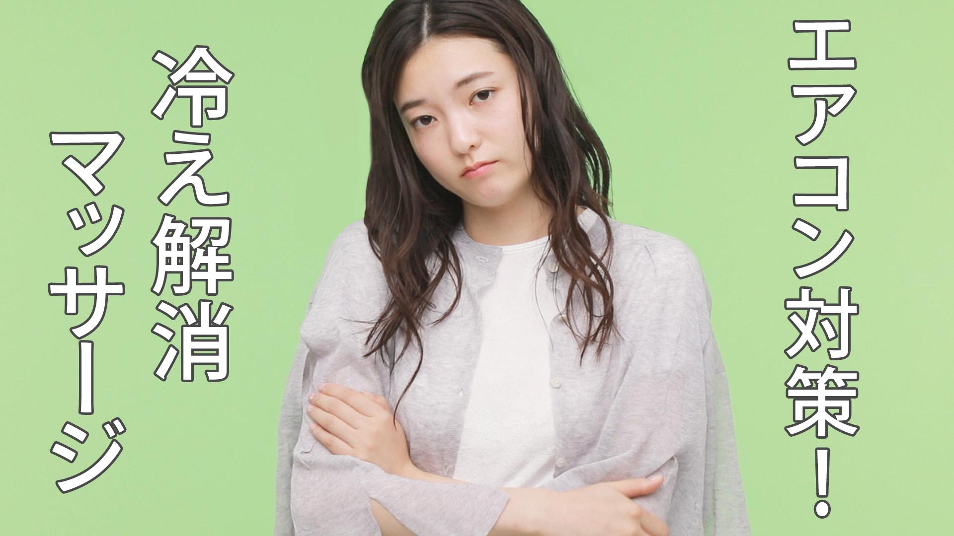 【エアコン対策】夏の冷えを解消する、村木式フットマッサージ