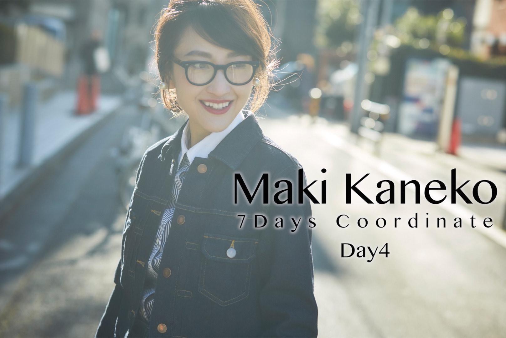 金子麻貴さんの7Days Coordinate ♯Day4