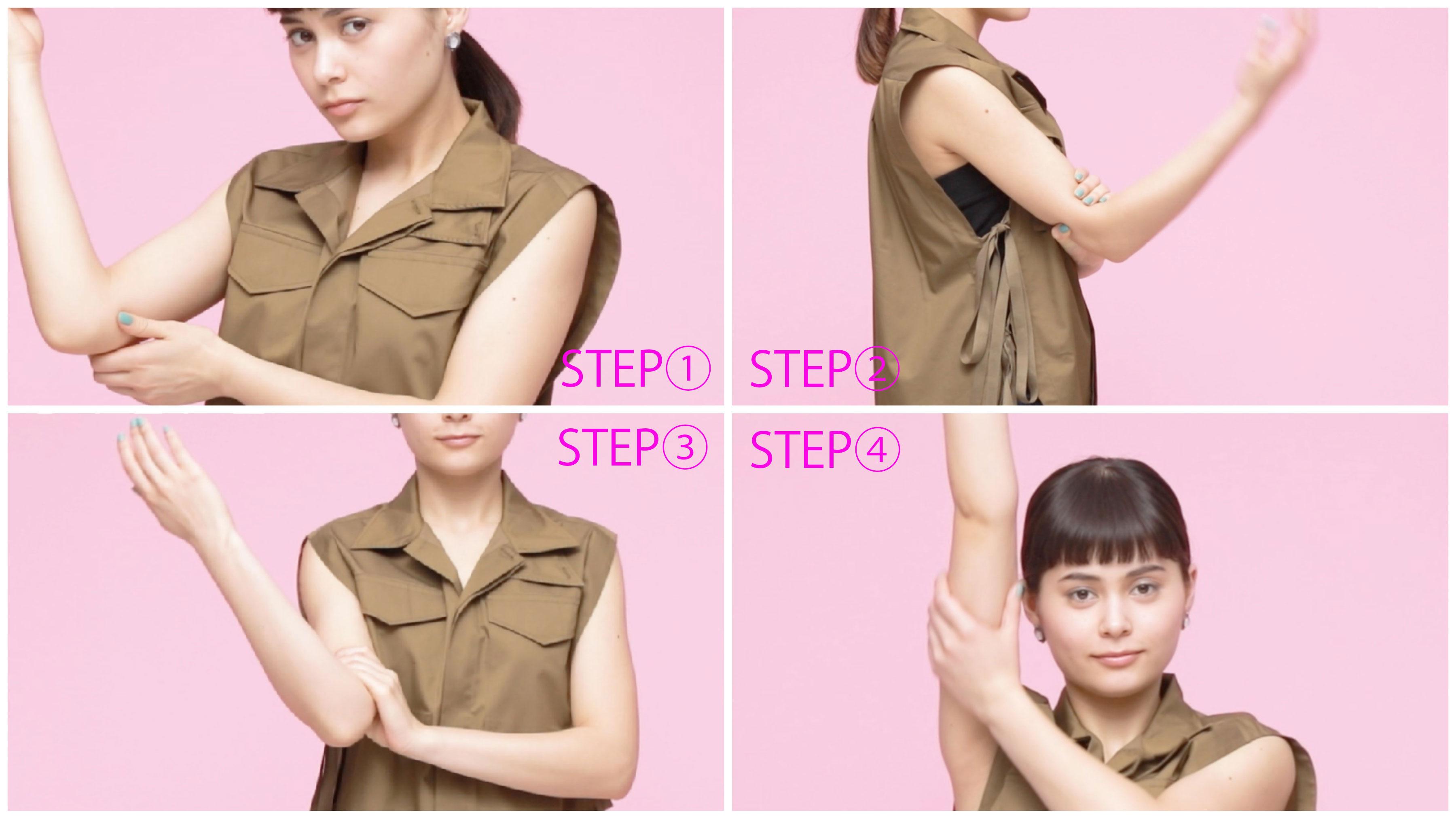 【二の腕を細くする!】タプタプ解消、村木式セルフマッサージ