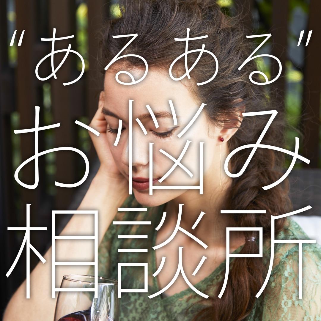 """女子モテを狙う夜仕様なメイクって?【""""あるある""""お悩み相談所】"""