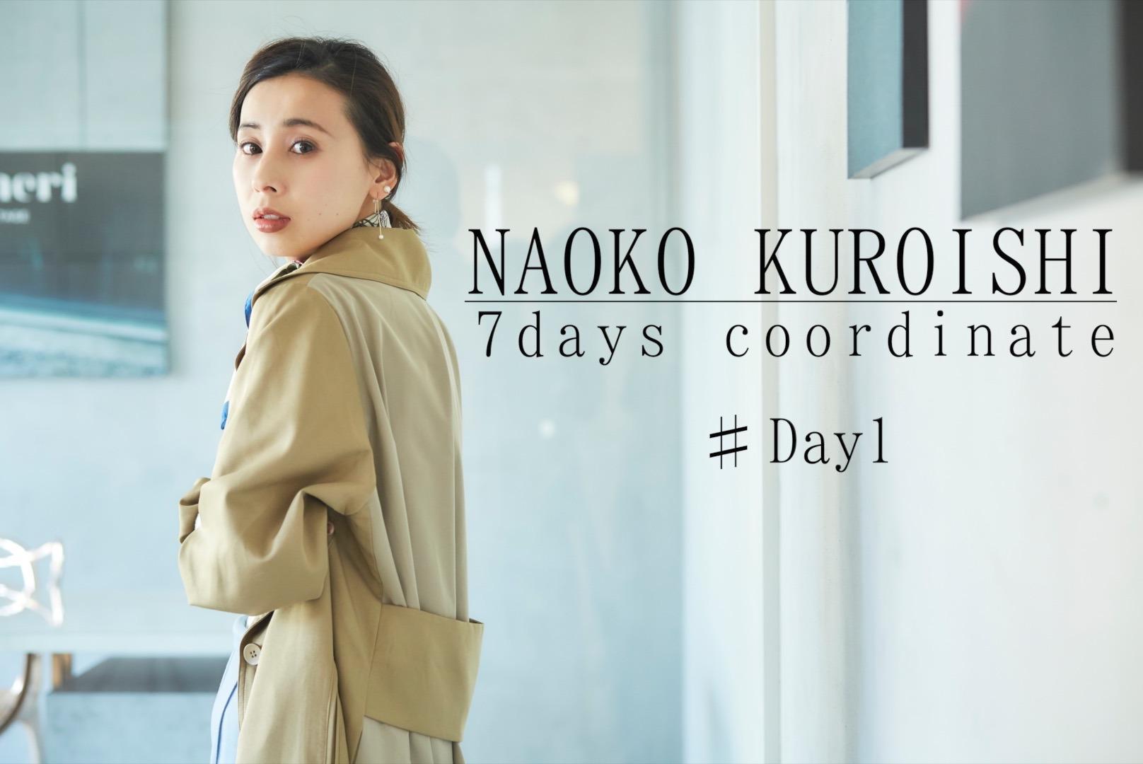 トレンチこそこだわりのデザインで/黒石奈央子さんの7days coordinate ♯Day1