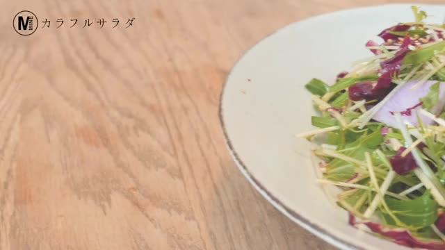 《食卓を彩る》簡単でおしゃれな春のおもてなしVol.1【カラフルサラダ】